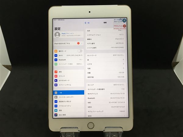 【中古】【安心保証】 docomo iPadmini4[セルラー128G] ゴールド