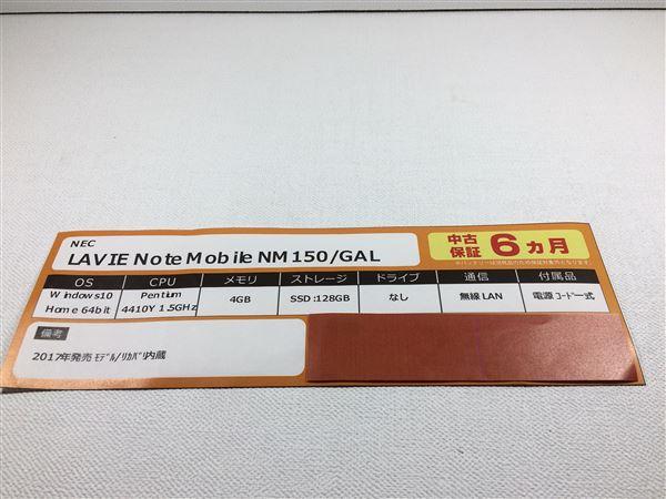 【中古】【安心保証】 NEC ノートPC PC-NM150GAL