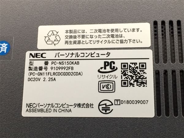 【中古】【安心保証】 NEC ノートPC PC-NS150KAB