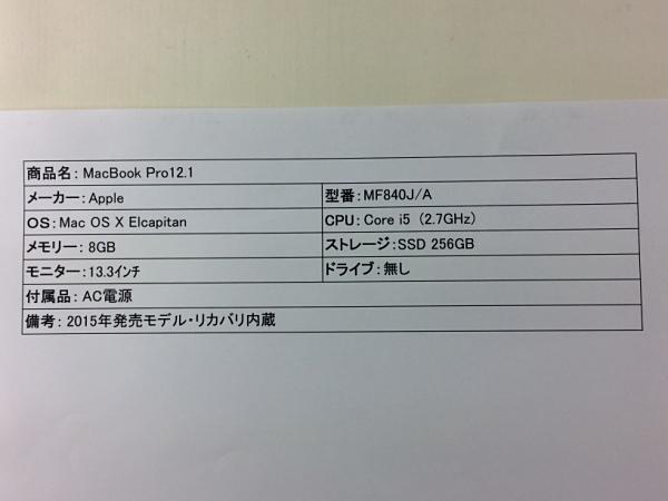 【中古】【安心保証】 アップル ノートPC MF840J/A