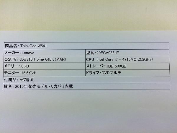 【中古】【安心保証】 Lenovo ノートPC 20EGA085JP