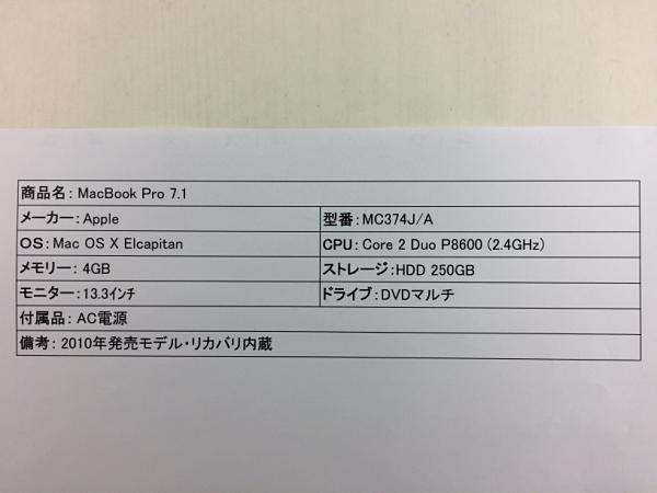 【中古】【安心保証】 アップル ノートPC MC374J/A