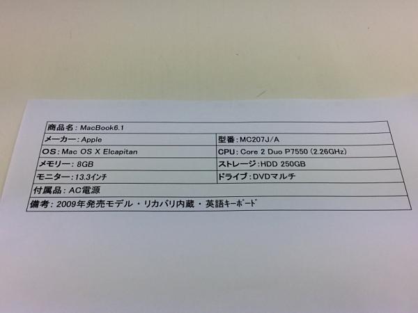 【中古】【安心保証】 Apple MacBook6.1 MC207J/A