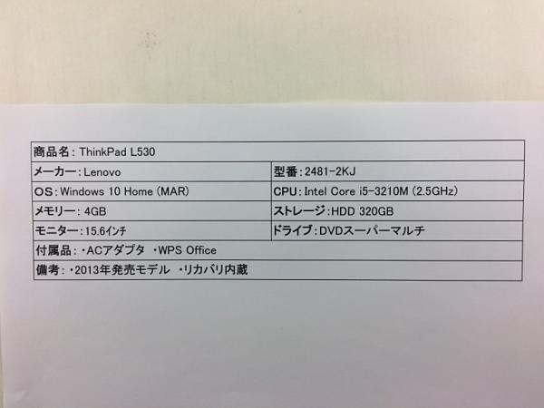 【中古】【安心保証】 Lenovo ノートPC 2481-2KJ