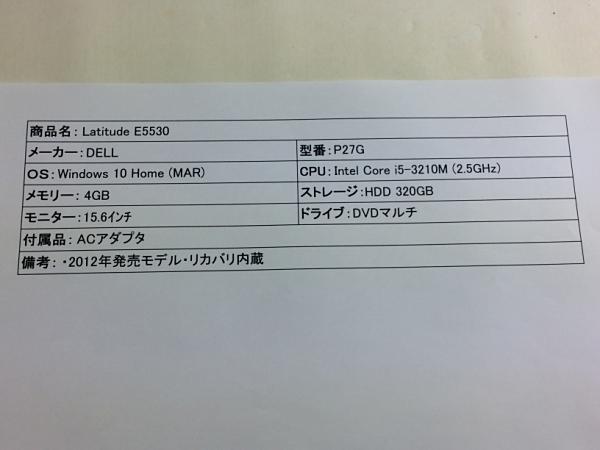 【中古】【安心保証】 DELL Latitude E5530 P27G