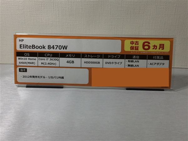 【中古】【安心保証】 日本ヒューレット・パッカード ノートPC A3B76AV