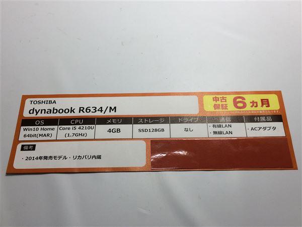 【中古】【安心保証】 ノートPC>PR634MEA347AD71