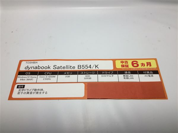 【中古】【安心保証】 ノートPC>PB554KEBPR7HA71