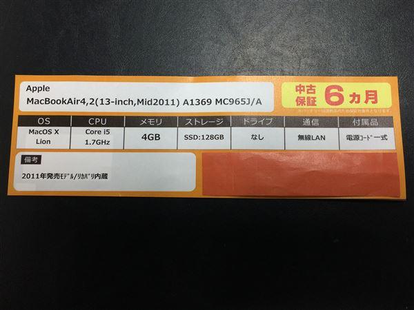 【中古】【安心保証】 アップル ノートPC MC965J/A