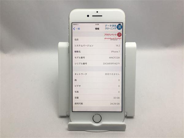 【中古】【安心保証】 UQモバイル iPhone7[32G] シルバー SIMロック解除済