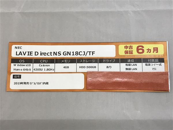 【中古】【安心保証】 NEC ノートPC PC-GN18CJTAF