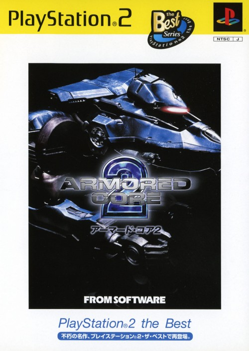 【中古】ARMORED CORE2 PlayStation2 the Best