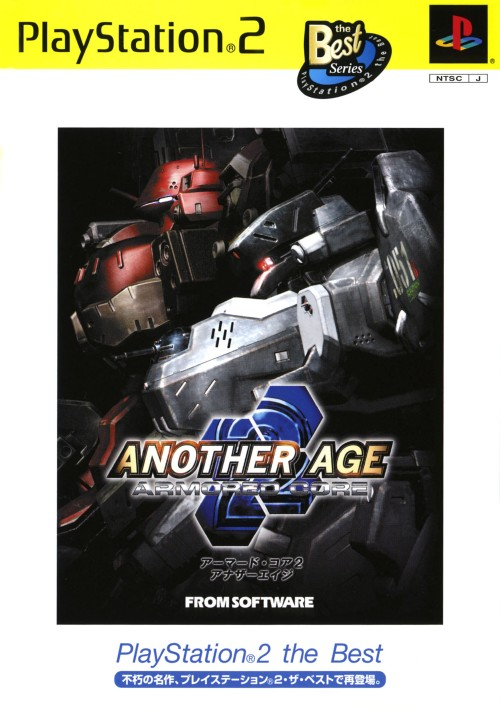 【中古】ARMORED CORE2 ANOTHER AGE PlayStation2 the Best