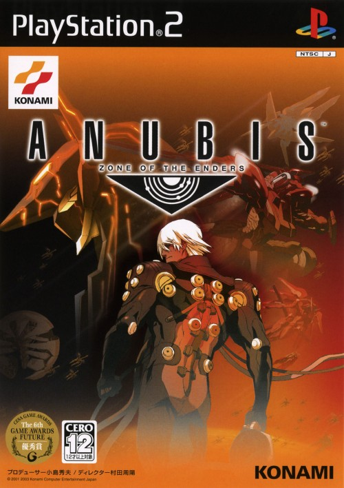 【中古】ANUBIS ZONE OF THE ENDERS