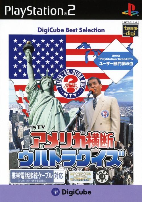 【中古】アメリカ横断ウルトラクイズ Digicube Best Selection
