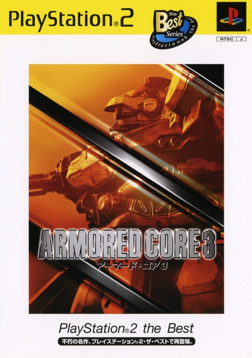 【中古】ARMORED CORE3 PlayStation2 the Best
