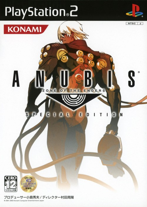 【中古】ANUBIS ZONE OF THE ENDERS SPECIAL EDITION