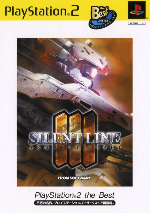 【中古】ARMORED CORE3 SILENT LINE PlayStation2 the Best