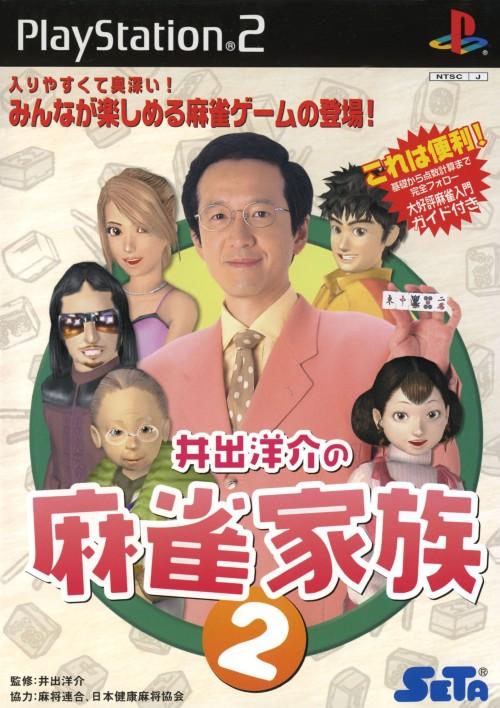 【中古】井出洋介の麻雀家族2