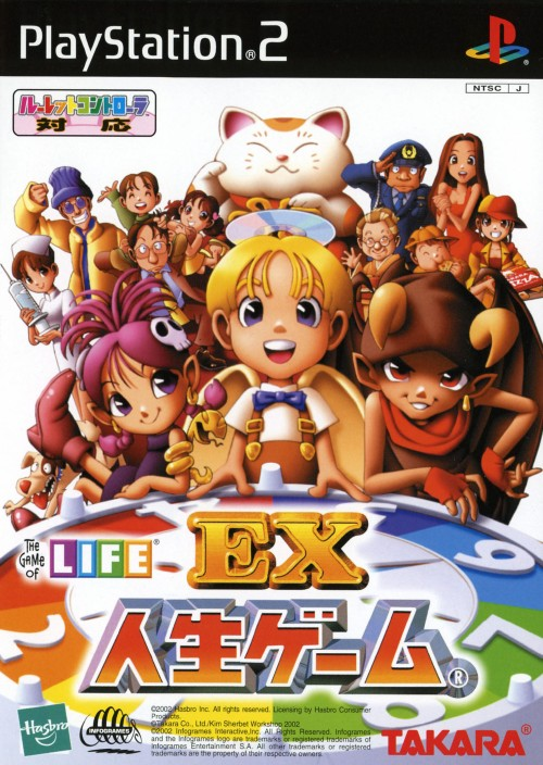 【中古】EX人生ゲーム
