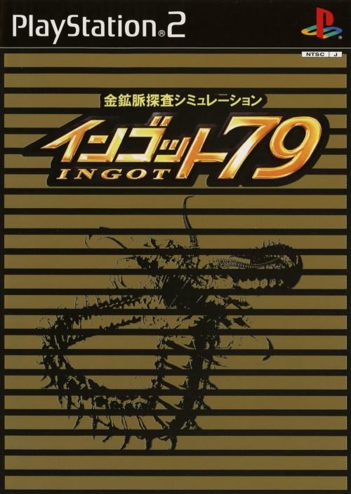 【中古】金鉱脈探査シミュレーション インゴット79