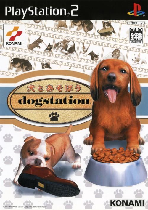 【中古】犬とあそぼう 〜dogstation〜