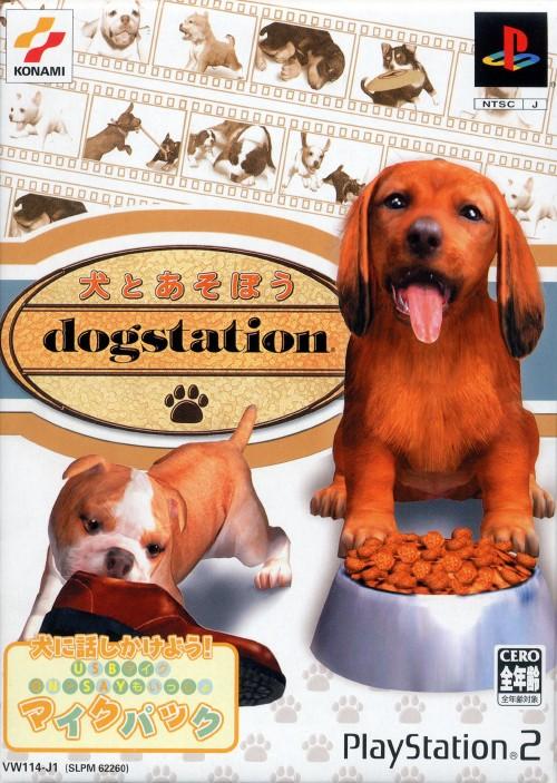 【中古】犬とあそぼう 〜dogstation〜 マイクパック (同梱版)