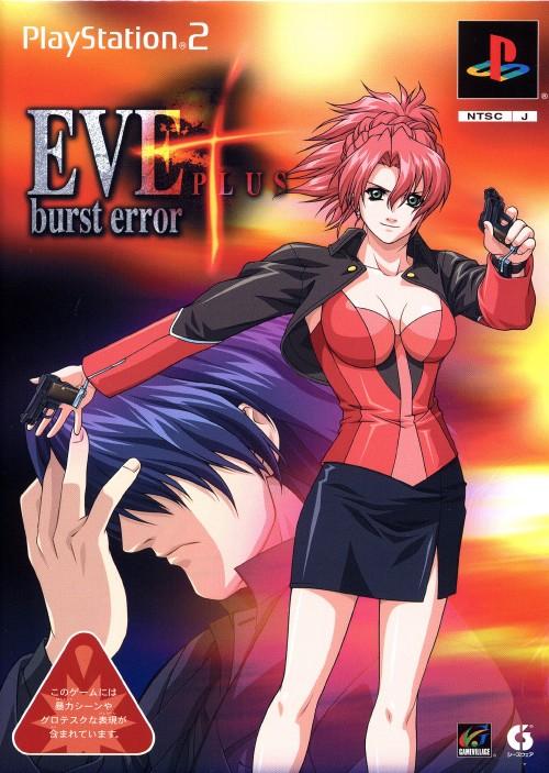 【中古】EVE burst error PLUS PREMIUM DVD−BOX (限定版)