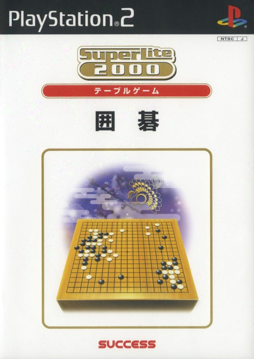 【中古】囲碁 SuperLite 2000 vol.3