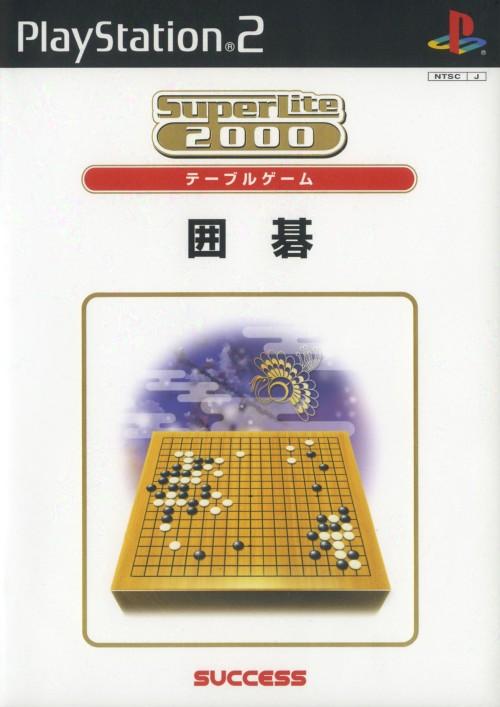 【中古】囲碁 SuperLite 2000 vol.3
