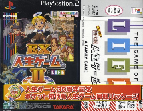 【中古】EX人生ゲーム2 人生ゲーム35周年記念 ポケット初代版人生ゲーム同梱パッケージ (限定版)