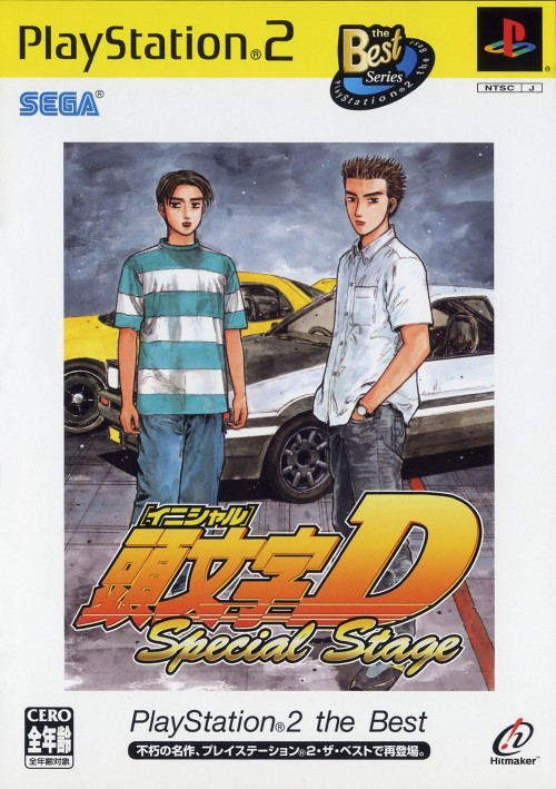 【中古】頭文字D Special Stage PlayStation2 the Best