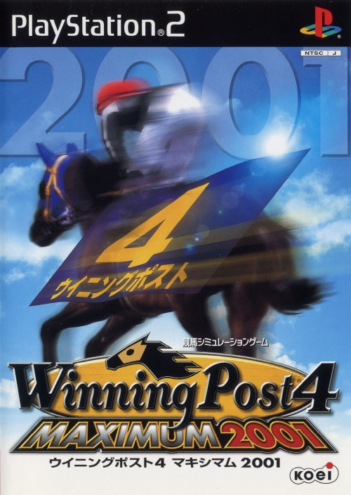 【中古】Winning Post4 MAXIMUM2001