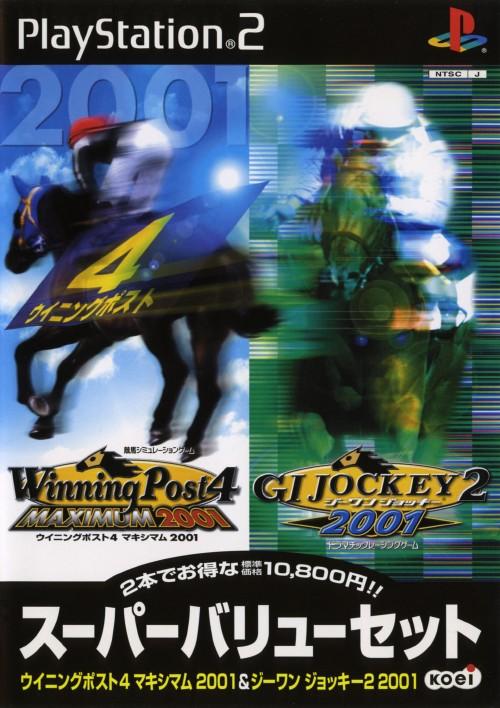 【中古】Winning Post4 MAXIMUM2001 & ジーワン ジョッキー2 2001 スーパーバリューセット