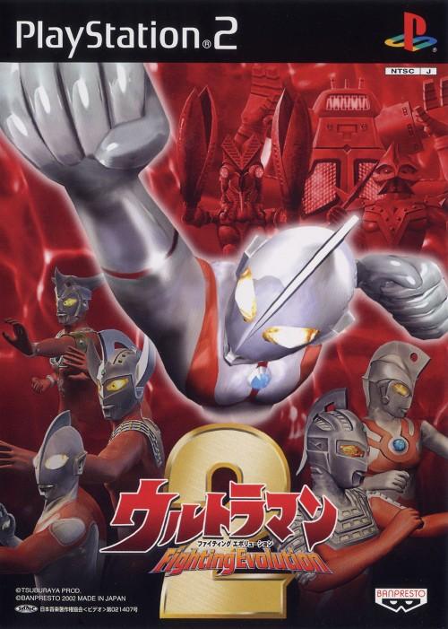【中古】ウルトラマン Fighting Evolution2
