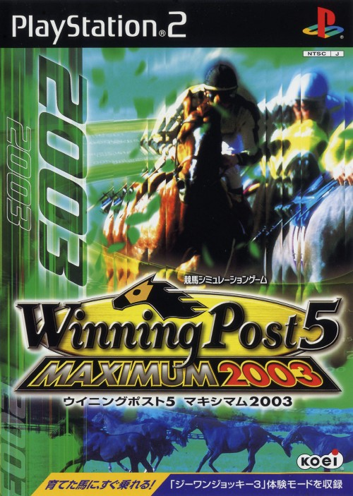 【中古】Winning Post5 MAXIMUM2003