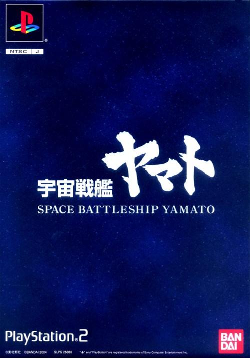 【中古】宇宙戦艦ヤマト イスカンダルへの追憶 (初回版)