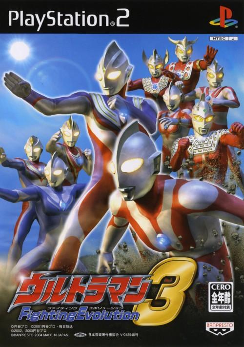 【中古】ウルトラマン Fighting Evolution3