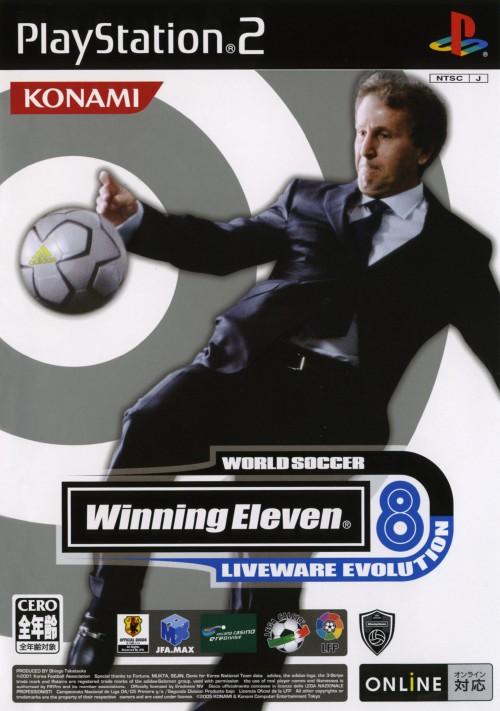 【中古】ワールドサッカーウイニングイレブン8 ライヴウエアエヴォリューション