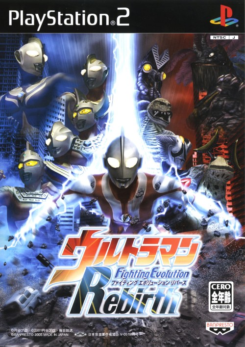 【中古】ウルトラマン Fighting Evolution Rebirth