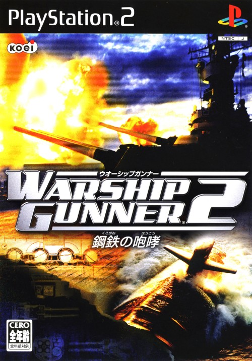 【中古】ウォーシップガンナー2 〜鋼鉄の咆哮〜