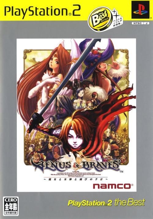 【中古】ヴィーナス&ブレイブス 〜魔女と女神と滅びの予言〜 PlayStation2 the Best