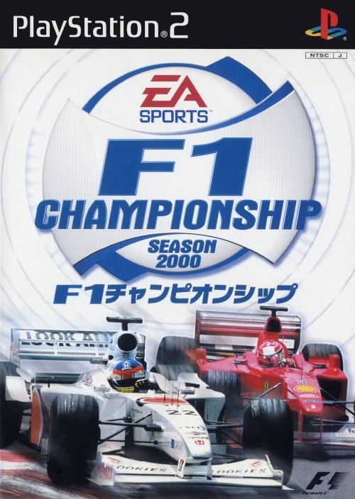 【中古】F1チャンピオンシップ シーズン2000