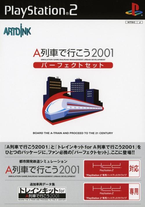 【中古】A列車で行こう2001 パーフェクトセット