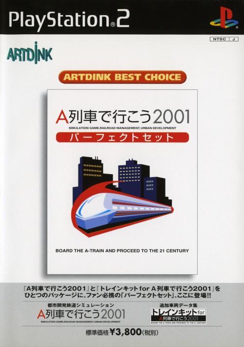 【中古】A列車で行こう2001 パーフェクトセット ARTDINK BEST CHOICE