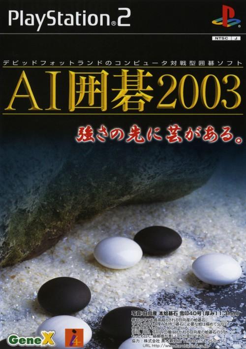 【中古】AI囲碁2003