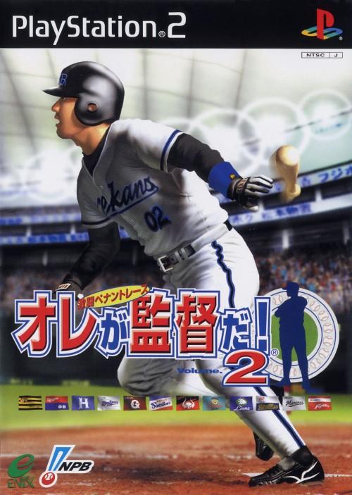 【中古】オレが監督だ! Volume.2 〜激闘ペナントレース〜