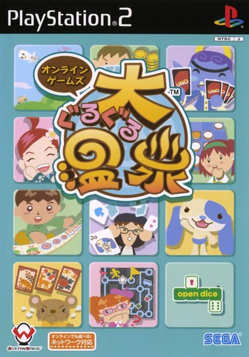 【中古】オンラインゲームズ 大ぐるぐる温泉