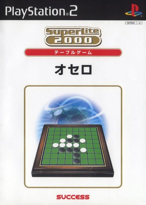 【中古】オセロ SuperLite 2000 vol.4