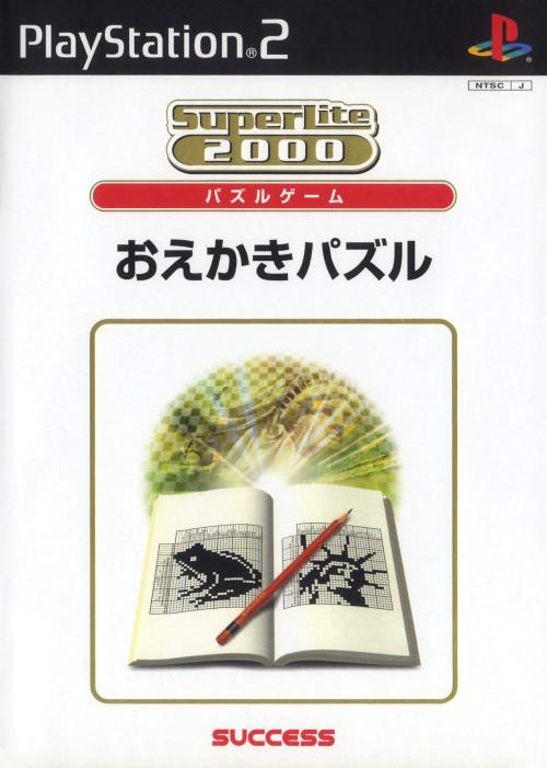 【中古】おえかきパズル SuperLite 2000 vol.7
